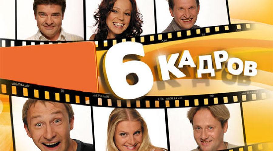 6 кадров 2006 2014 актеры шоу lifeactorru