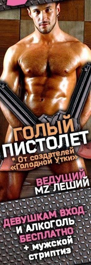 striptiz-gruppa-goliy-pistolet