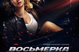 """""""Восьмерка"""", фильм Алексея Учителя © Фото Юга.ру"""