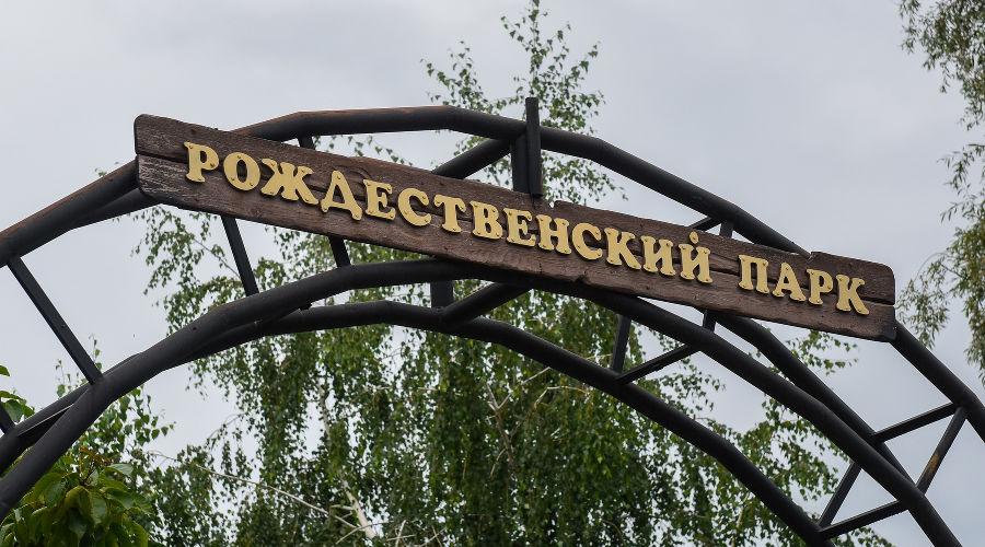Рождественский парк © Фото Елены Синеок, Юга.ру