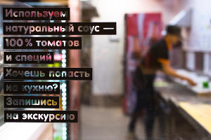 «Додо Пицца» ©Фото Елены Синеок, Юга.ру