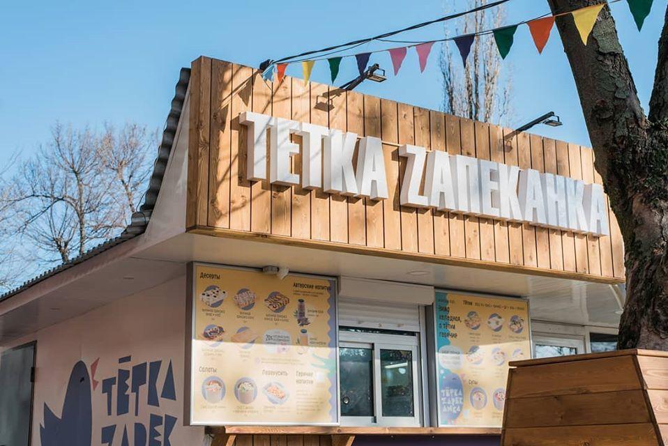 «Тетка Zапеканка» ©Фотография предоставлена «Тетка Zапеканка»