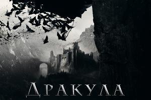 """""""Дракула"""" © Фото Юга.ру"""