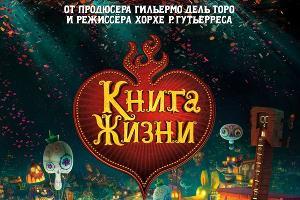 """""""Книга жизни"""" © Фото Юга.ру"""