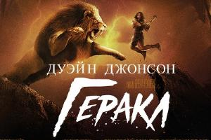"""""""Геракл"""", фильм Бретта Рэтнера © Фото Юга.ру"""