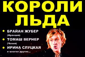 Евгений Плющенко © Фото Юга.ру