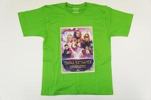 """Выиграй футболку от фильма """"Тайна четырех принцесс"""" и кинокомпании """"КАРО ПРОДАКШН"""" © Фото Юга.ру"""