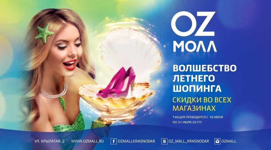 © Фотография предоставлена пресс-службой OZ МОЛЛ