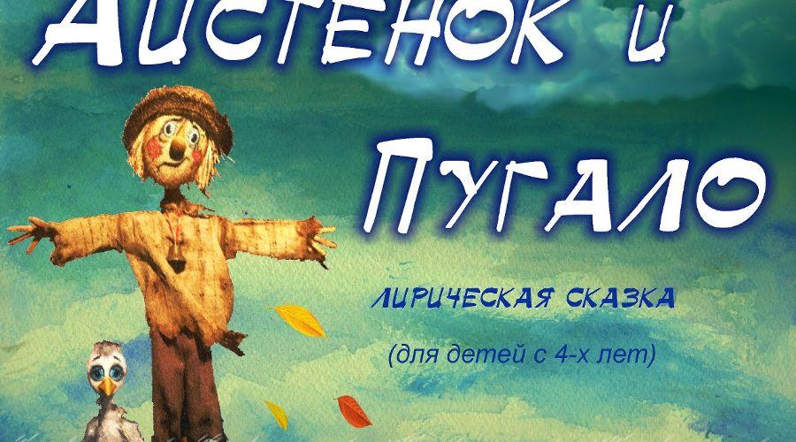 © Фото пресс-службы Краснодарского краевого театра кукол