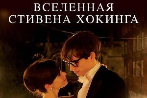 """Вселенная Стивена Хокинга"" (The Theory of Everything) © Фото Юга.ру"