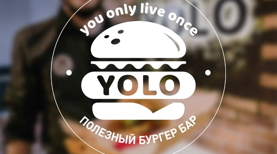 YOLO Burger © https://vk.com/yolokrd?z=photo-161083090_456239041%2Falbum-161083090_0%2Frev