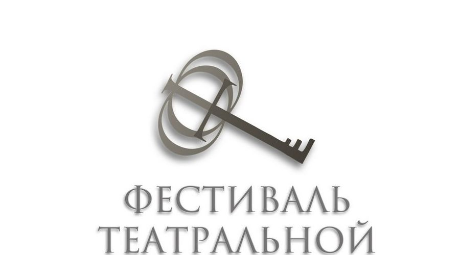 Фестиваль театральной фотографии © Фото Юга.ру