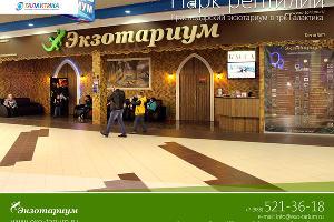 "Краснодарский экзотариум ""Парк рептилий"" © Фото Юга.ру"