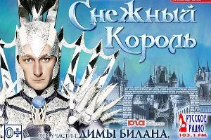 """Выиграй два билета на ледовое шоу Евгения Плющенко """"Снежный Король"""" в Сочи © Фото Юга.ру"""