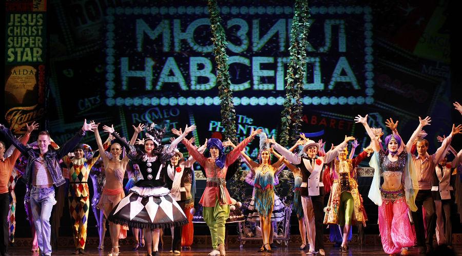 Мюзикл навсегда! © Фото Зубковой Татьяны