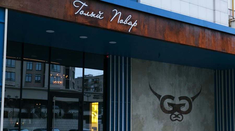 Ресторан «Голый повар» на улице Дальней © Фото ресторана «Голый повар»