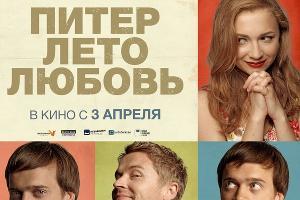 """Питер. Лето. Любовь"" © Фото Юга.ру"