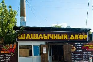 Шашлычный двор © Фото Юга.ру