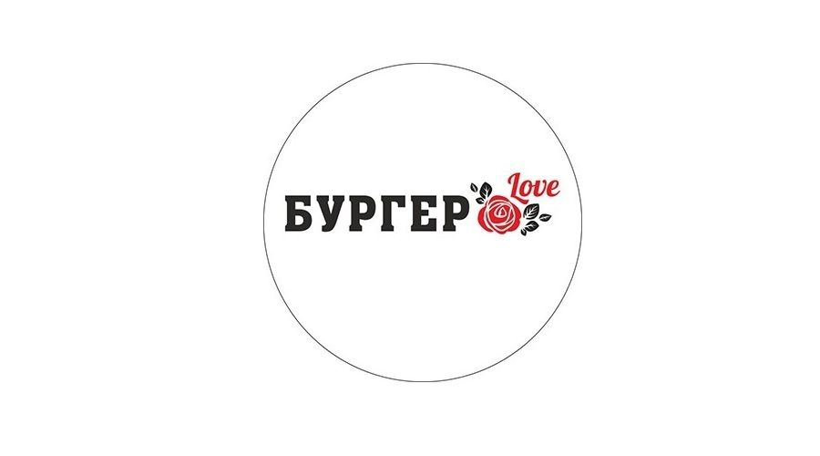 БургерLove © https://ugosti.com/burger_love