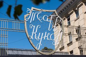 Краевой театр кукол © Фото Елены Синеок, Юга.ру