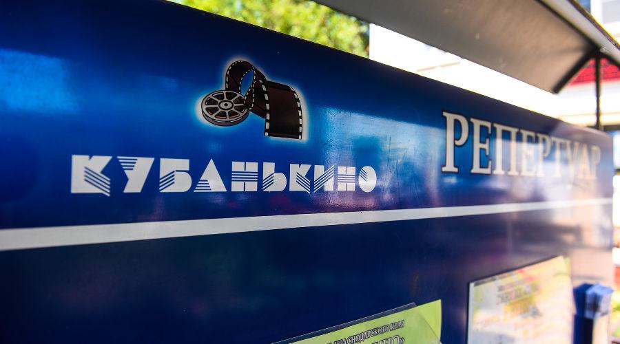 ГАУК КК «Кубанькино» © Фото Елены Синеок, Юга.ру