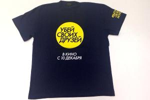 """Выиграй футболку от создателей фильма """"Убей своих друзей"""" © Фото Юга.ру"""