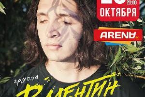 """Выиграй билет на концерт группы """"Валентин Стрыкало"""" © Фото Юга.ру"""