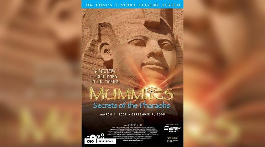 Секрет фараона фильм