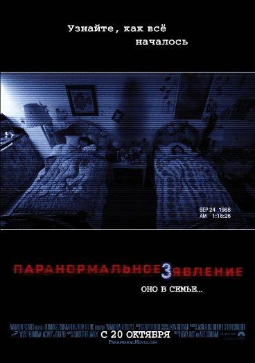 паранормальные явления картинки