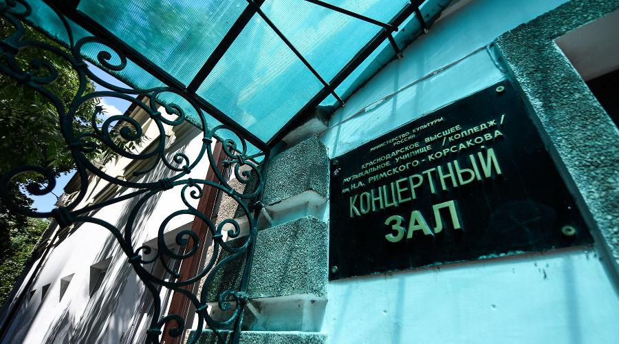 Концертный зал Краснодарского музыкального колледжа имени Н.А. Римского-Корсакова © Фото Елены Синеок, Юга.ру