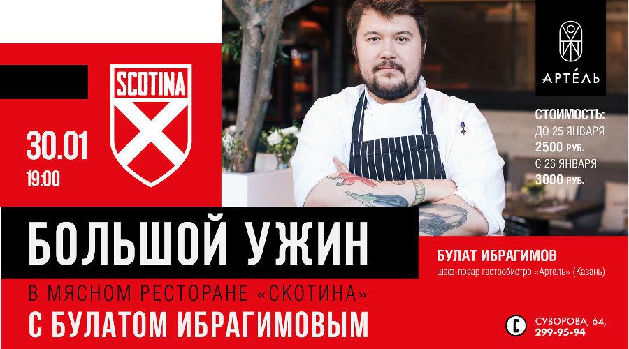 © Фотография предоставлена рестораном «Скотина»