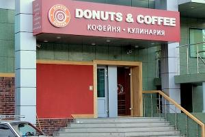 Donuts & Coffee (ул. Северная) © Фото Юга.ру