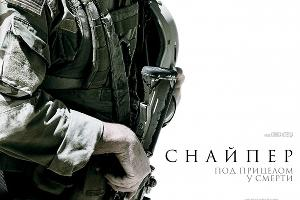 """""""Снайпер"""" © Фото Юга.ру"""