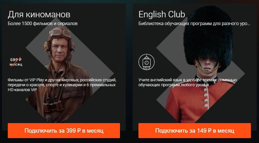 Актуальные тарифы Wink ©Скриншот с сайта wink.rt.ru