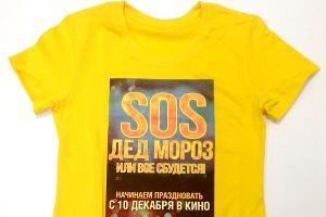 """Выиграй футболку или шарф от создателей фильма """"SOS Дед Мороз, или Все сбудется"""" © Фото Юга.ру"""