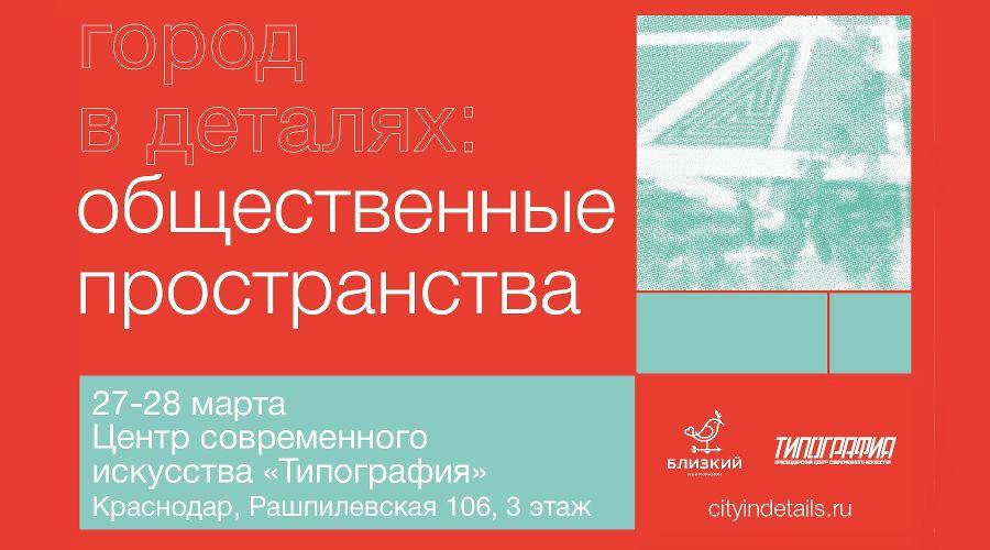 © Фотография предоставлена пресс-службой КЦ «Типография»