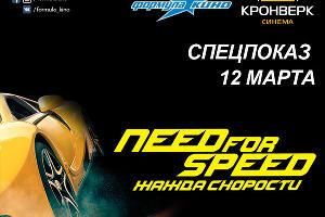 """В кинотеатре """"Формула Кино OZ"""" состоится спецпоказ фильма """"Need for Speed: Жажда скорости"""" © Фото Юга.ру"""