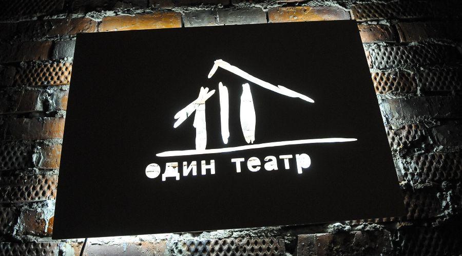 Один театр © Фото Елены Синеок, Юга.ру