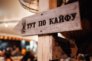 Десятилетие ресторана «Пиноккио Djan» ©Фото предоставлено рестораном «Пиноккио Djan»