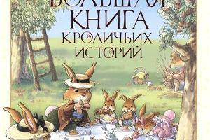 Женевьева Юрье, Лоик Жуанниго, «Большая книга кроличьих историй» © https://www.chitai-gorod.ru