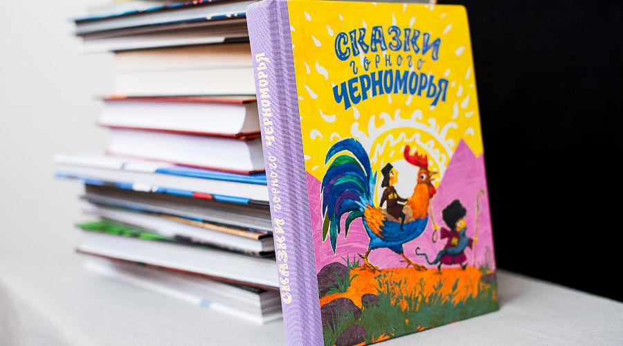 Сборник «Сказки горного Черноморья» © Фото Елены Синеок, Юга.ру