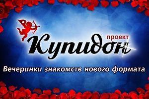 "Вечеринка знакомств ""Купидон"" © Фото Юга.ру"